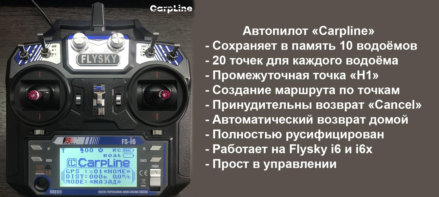 Автопилот Carpline для прикормочного кораблика